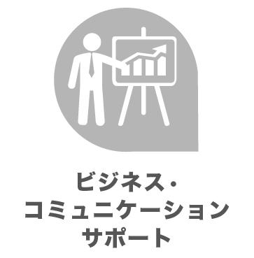 ビジネス・コミュニケーションサポート