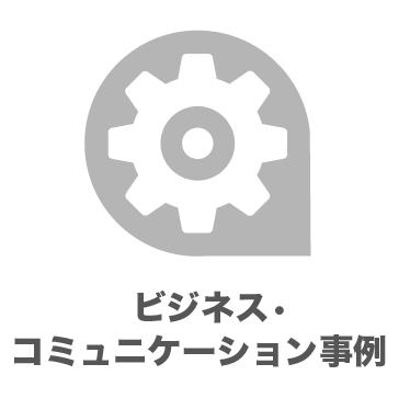 ビジネス・コミュニケーション事例