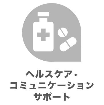 ヘルスケア・コミュニケーションサポート
