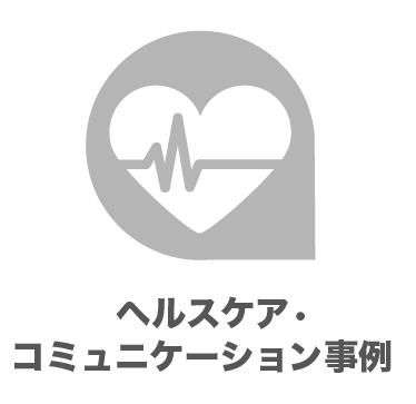 ヘルスケア・コミュニケーション事例
