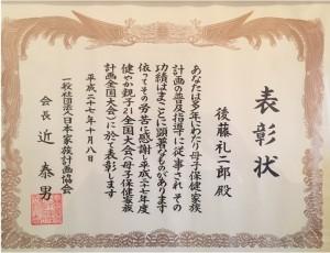 一般社団法人日本家族計画協会会長表彰状