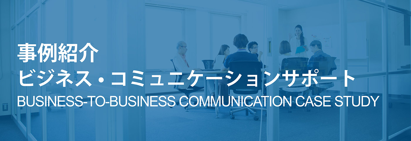 BUSINESS-TO-BUSINESS-COMMUNICATION-CASE-STUDY_1400_480_s