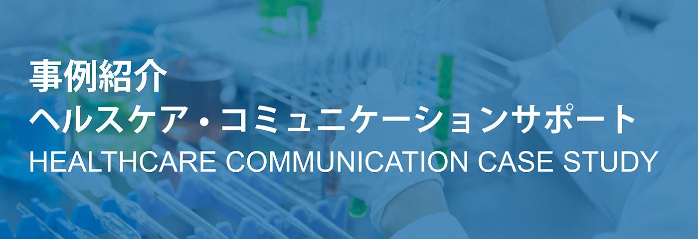 HEALTHCARE-COMMUNICATION-CASE-STUDY_1400_480_S