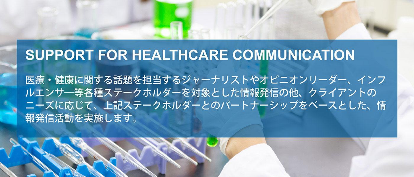 HEALTHCARE-COMMUNICATION_1400_600_s