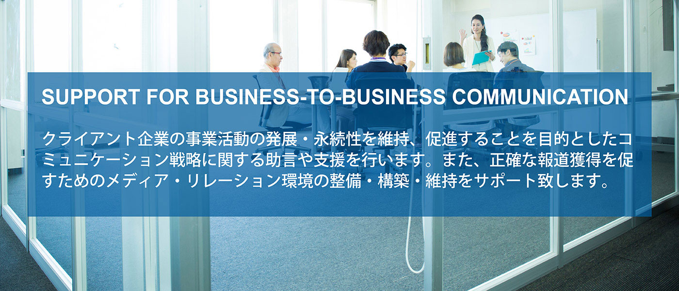 SUPPORT-FOR-BUSINESS-TO-BUSINESS-COMMUNICATION_1400_600_s